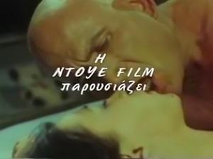 vintage greek porn