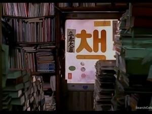 Do-yeon Jeon - Happy End (1999)